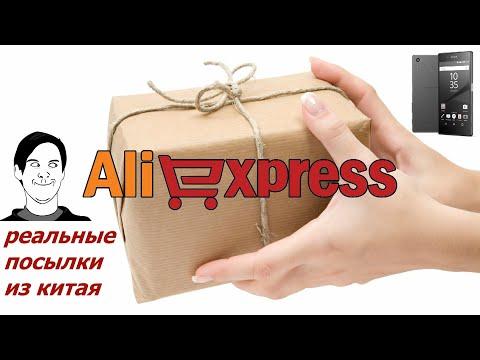 Sony Xperia Z5 E6653 с Aliexpress (распаковка)