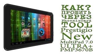 КАК ПРОШИТЬ ЧЕРЕЗ PhoenixCard TOOL ( Prestigio New MultiPad 7.0 ULTRA+ PMP3670B )
