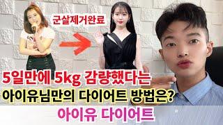 5일만에 5kg 감량했다는 아이유님만의 다이어트 방법은? [ 아이유 다이어트 ]
