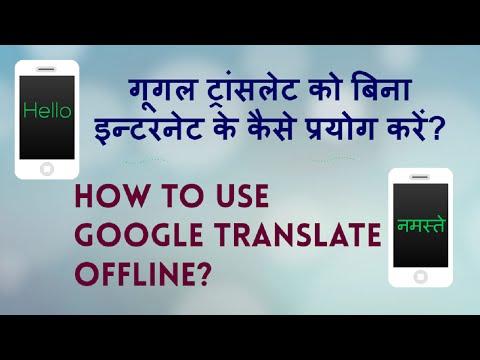 Bina Internet Ke Translate, Anuvaad Kaise Karte Hain? How To Translate Offline - No Internet?