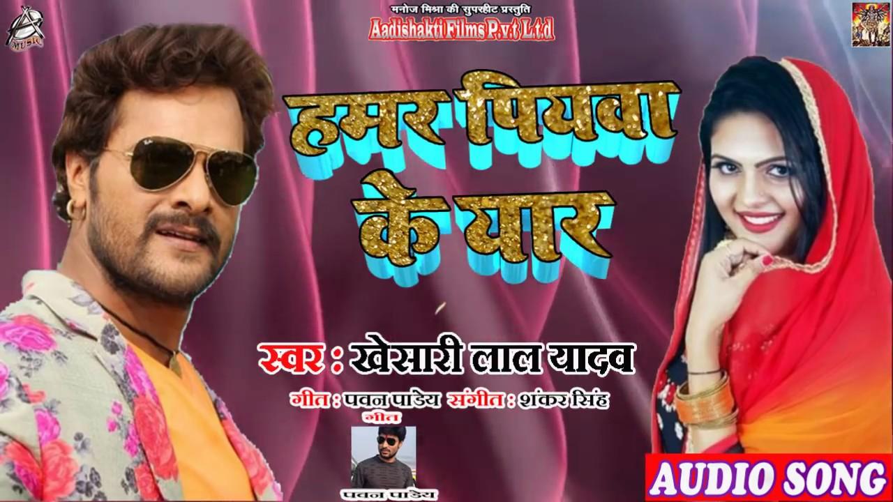 Khesarilalyadav Superhit Bhojpuri Song  Hamar Piywa Ke -4208