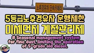 〔미세먼지계절관리제〕#5등급노후경유_운행제한_미세먼지_…