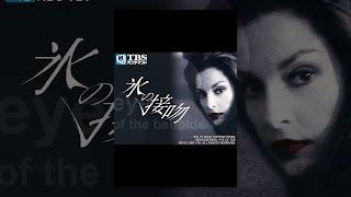 映画「氷の接吻」
