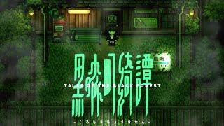 #1【札幌在住女子の】黒森町奇譚 Tales of the Black Forest ホラーゲーム