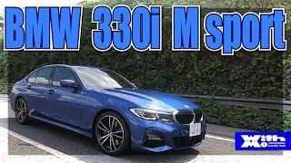 新3シリーズに乗ってみた!BMW 330i M sport G20|丸山浩の速攻カーインプレ