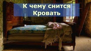 видео Приснилась девушка в кровати. Узнайте к чему снится Приснилась девушка в кровати