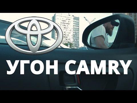 Как угоняют Toyota Camry в Москве