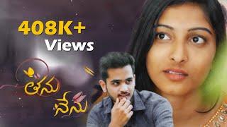 Thanu Nenu - New Telugu Short Film 2018    Directed By Ranjith P    Silly Tube