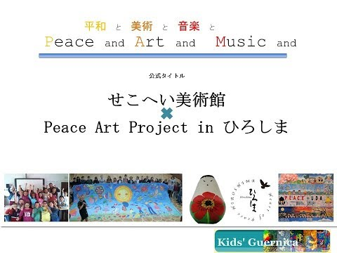 Peace Art Project Sekohei 2017 - Solidarity with Chernobyl & Fukushima from Hiroshima