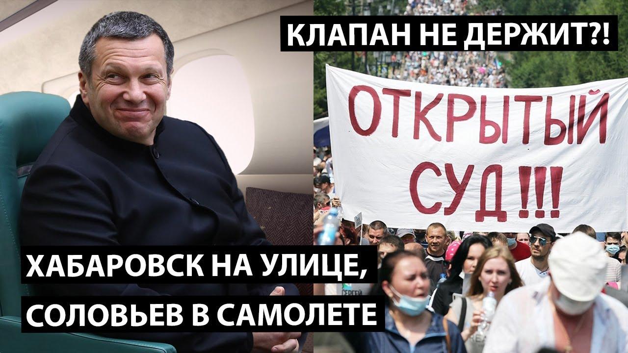 Хабаровск на улице, Соловьев в самолете. Володь, клапан не держит?