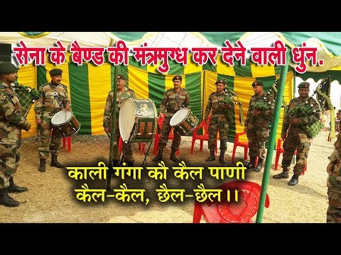 Uttrayani Mela 2018 | Army Band and Bagpiper | काली गंगा को
