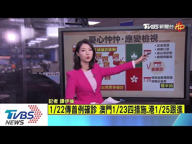 【十點不一樣】武漢肺炎禍延多國 美疾管署:恐再增更多確診