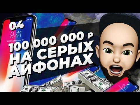100 млн на ВОССТАНОВЛЕННЫХ айфонах
