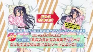 「マケン姫っ!通」Blu-ray&DVD TVCM【両面抱き枕カバー編】 マケン姫っ! 検索動画 25