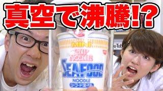 【実験】真空で水が沸騰するらしいのでカップラーメン作りに挑戦してみた…! thumbnail