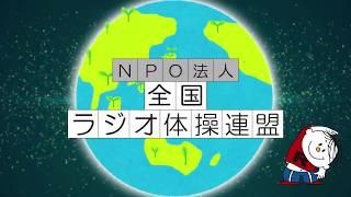【全国ラジオ体操連盟】ラジオ体操模範演技