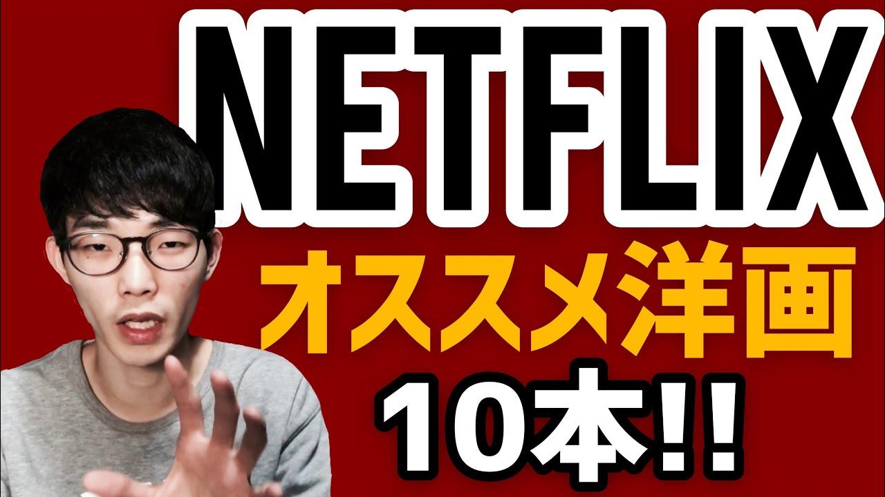面白い 映画 netflix