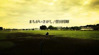 【歌詞】菅田将暉『まちがいさがし』(ドラマ「パーフェクトワールド」主題歌)Coverd by daisuke saeki