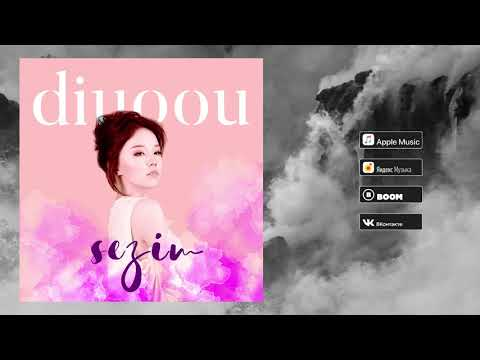 Diuoou - Sezim (Audio)