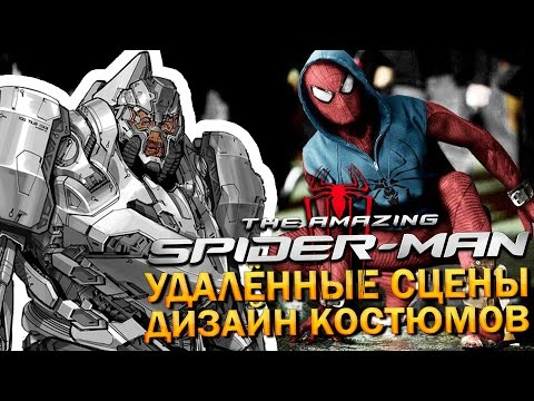 Новый Человек-паук (дилогия) - Удалённые сцены,дизайн костюмов