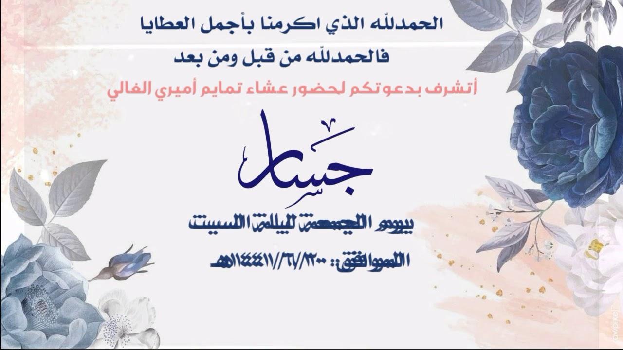 دعوة تمايم بشكل جديد فقط ب30 ريال 0596075772 على الواتس اب Youtube