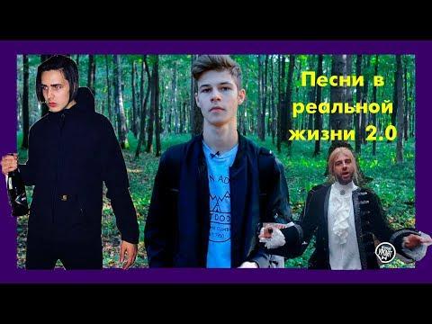 Песни в реальной жизни 2.0  Элджей, Face, Pharaoh, Guf, Скриптонит, Ольга Бузова