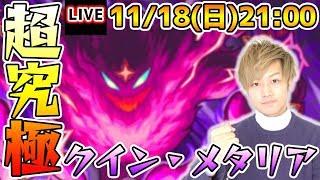 【🔴モンストライブ】超究極『クイン・メタリア』を生放送で攻略!【けーどら】 thumbnail