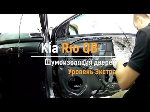 Шумоизоляция дверей Kia Rio QB Hatchback в уровне Экстра. АвтоШум.