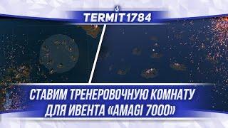 World of Warships ⚓ Інструкція для івенту Amagi 7000