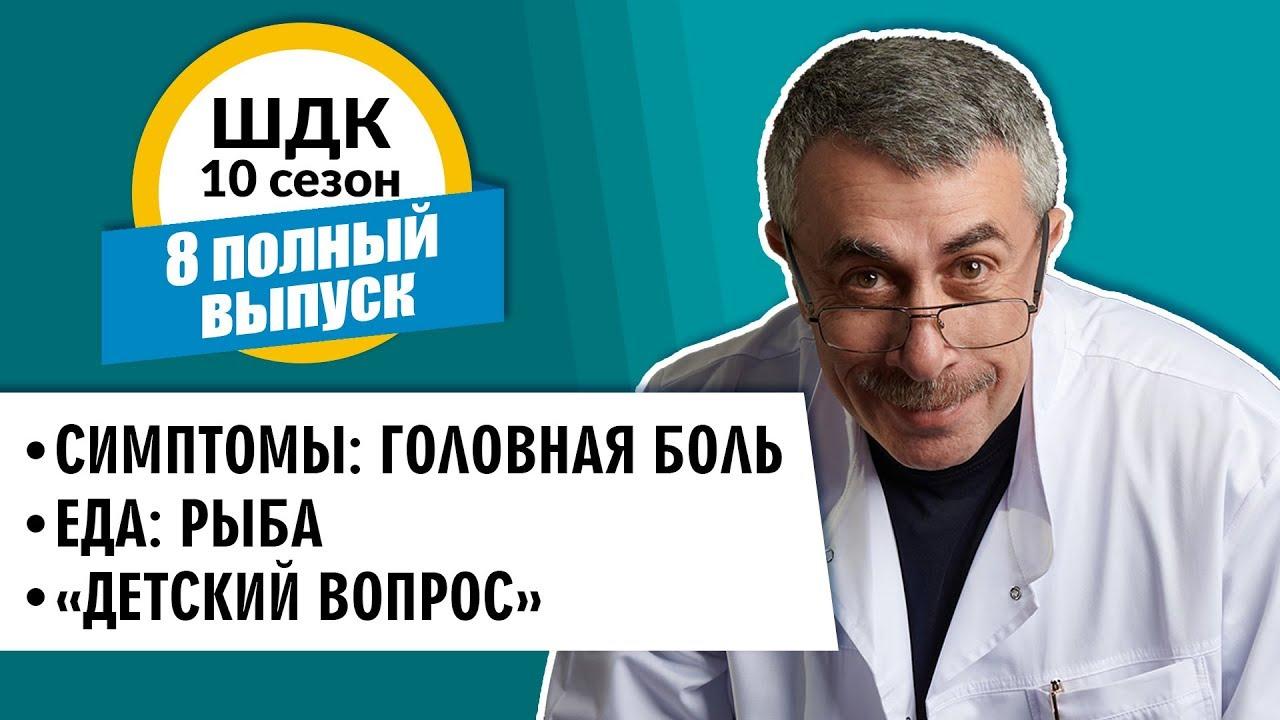 Школа доктора Комаровского - 10 сезон, 8 выпуск 2018 г. (полный выпуск)
