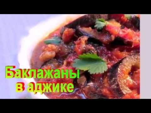 БАКЛАЖАНЫ В АДЖИКЕ.Рецепт приготовления аджике.
