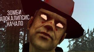 видео ГТА Сан Андреас Зомби Апокалипсис скачать торрент