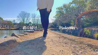 君に届け(Acoustic Version) / PinkySky