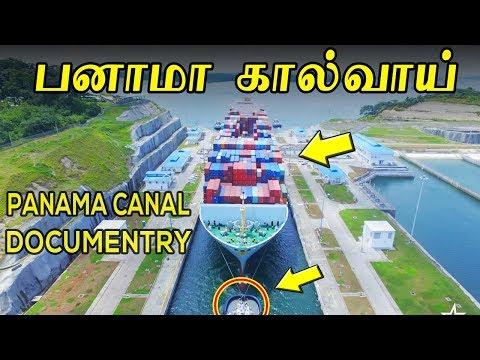 பனாமா கால்வாயின் அரிய வீடியோ / Amazing! Transiting Panama Canal On A Big Tanker Ship