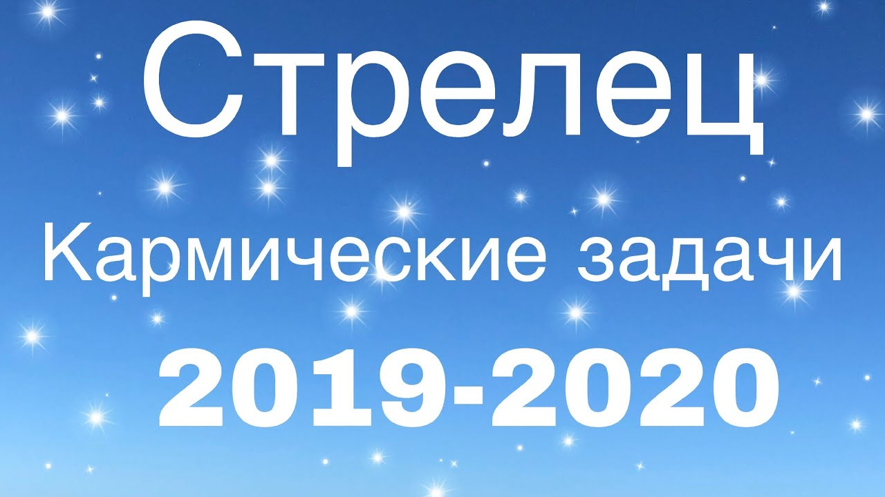 СТРЕЛЕЦ Кармические задачи 2019-2020.