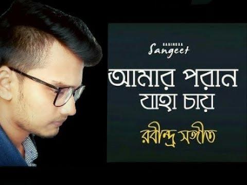 Amaro Porano Jaha Chay Covered By Sheikh Saadi | With Lyrics & English Translate | |MY MUSIC PLAN |