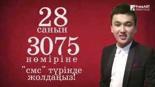Бауыржан Ретбаев - Дауыс береміз