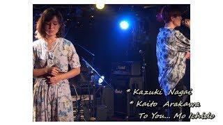 "永井和希?荒川海人 ""To You... もう一度 feat. AZU*Sunya"" 2017.08.24 鶴舞DAYTRIP"