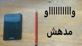 الشرح 927 : بقلم اصنع شيء رائع جدا و مفيد لهاتفك