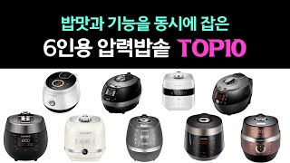 6인용 압력밥솥 추천 전기밥솥 인기제품 리뷰순위 TOP…