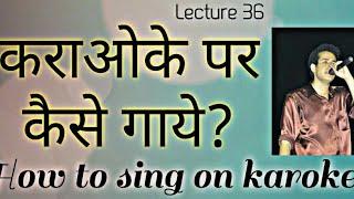 How To Sing On Karaoke|कराओके पर कैसे गए|Tips and Techniques| #36 screenshot 3