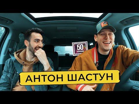 АНТОН ШАСТУН -