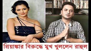 প্রিয়াঙ্কার বিরুদ্ধে মুখ খুললেন রাহুল, ফাঁস অনেক গোপন কথা Rahul Banerjee-Priyanka Sarkar Allegations