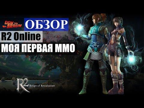 ОБЗОР R2 Online - Моя первая ММОРПГ