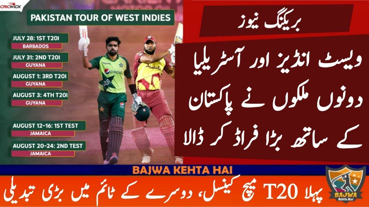 West Indies Big Fraud with Pakistan - T20I Series New Schedule + Timing  AFG ODI Series Schedule Out