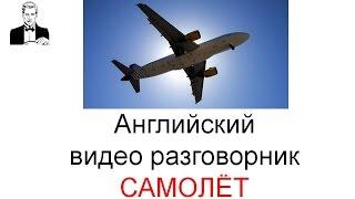 Английский разговорник 'САМОЛЁТ'