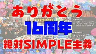 絶対SIMPLE主義16周年記念放送 2部