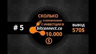 Bitconnect - криптовалюта, на которой я заработал 3060$ за 24 дня! Смотрите как заработать деньги!