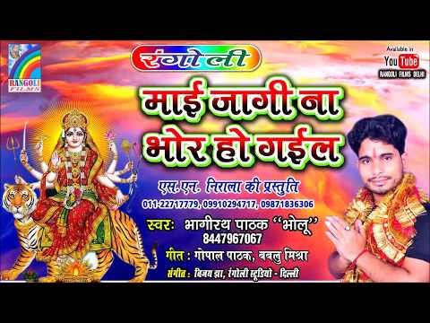 Mai Jagi Na Bhor Ho Gail| माई जगीना भोर होगईल| Singer Bhagirath Pathak Bholu  | RANGOLI STUDIO DELHI