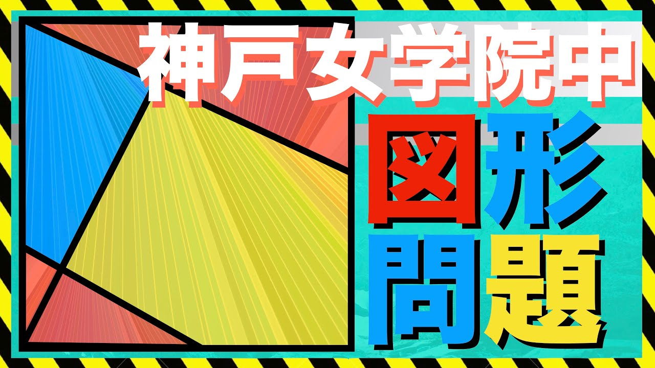 図形問題【面積を求めよ】神戸女学院中学校|中学入試